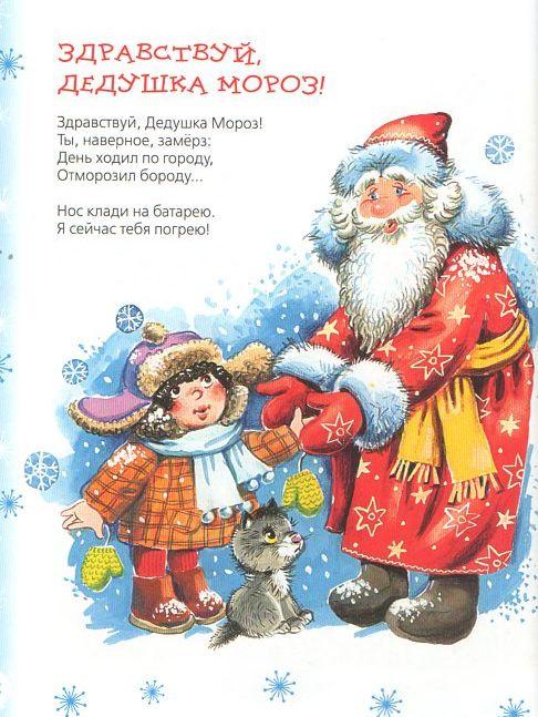Стихи про деда мороза для детей 5-6 лет