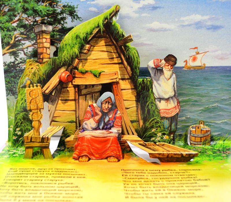 которые картинка дома из сказки золотая рыбка компания предлагает печать
