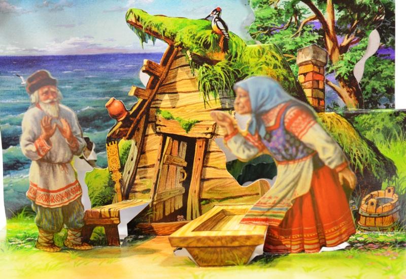 Картинка старика из сказки о рыбаке и рыбке для детей