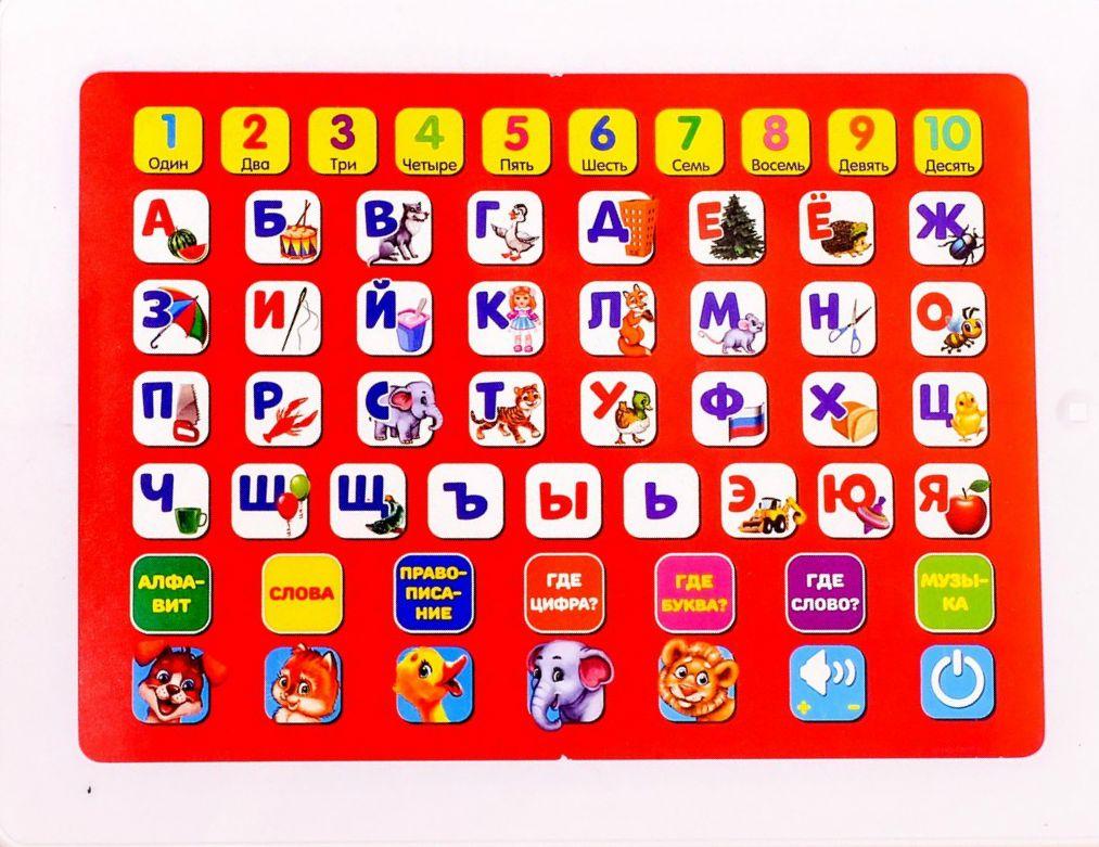 приложение азбука с картинками будет