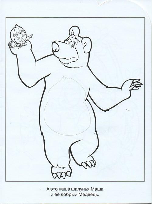 картинка контур медведя и маши раскраски