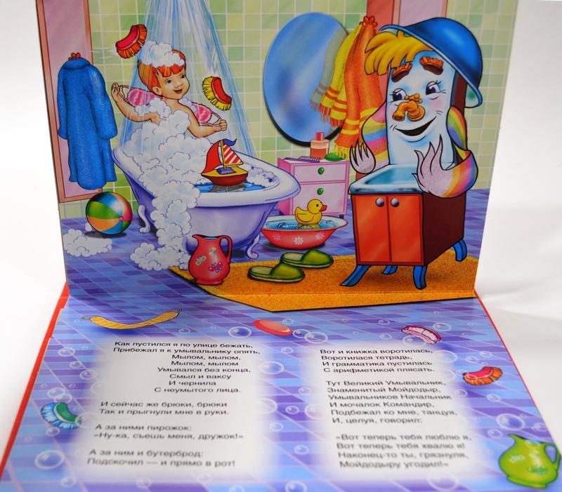 Детские сказки мойдодыр с картинками