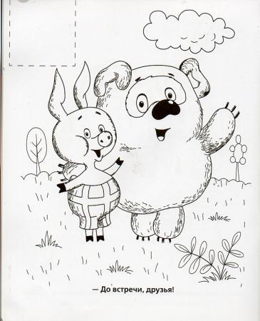 Раскраска Винни Пух и Пятачок - Полесье игрушки